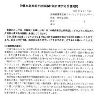 各地で遺骨混りの沖縄南部の土砂を基地建設の埋立に使うなという議会決議が相次ぐ --- 具志堅さんはさらに、自民党総裁選候補者に公開質問書を送付 /// デニー知事の毅然とした対応も問われている!