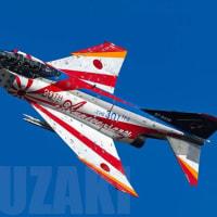 『航空自衛隊F-4ファントム写真集』から
