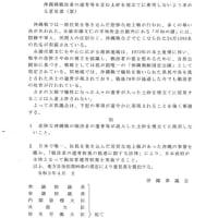沖縄県議会土木環境員会が全会一致で「戦没者の遺骨を含む土砂を埋立に使用しないことを求める意見書」を採択した。/// これで知事は迷うことなく熊野鉱山の開発中止命令を出せる!