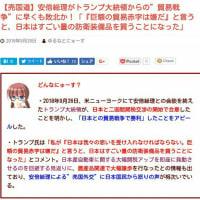 大歓迎!トランプ大統領、日米安保条約破棄の考え側近に示していた!日米安保などなくとも日本は軍事力に頼らない安全保障を手に入れることが十分可能!米軍がいなければ誰も日本を攻撃対象にはしない!