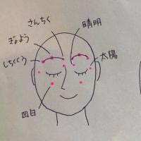 【目の疲労を感じていませんか?!】