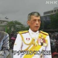 【タイ株】バンコクで反政府デモ(NHKニュース7、9/19)