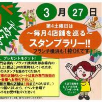 横浜南部市場 食の専門店街 3月27日 土曜イベントのお知らせ!!