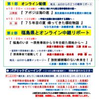 健文会平和フェスタ2020 いのち・未来うべも参加