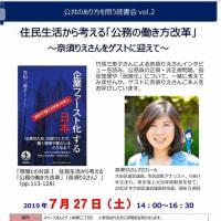 7月27日14時~「【企業ファースト化する日本】竹信三恵子さんと奈須りえの対談部分」について読書会でお話しします