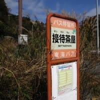鎌倉古道と旧東海道