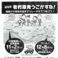 老朽原発うごかすな! 姫路から関電本店 11月2日~12月8日