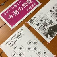 ラポーレ塾100回目!