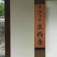 文京区小日向 生西寺様の看板