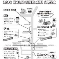 にゃんこスターが松陰神社前へ【第38回松陰夏の縁日】