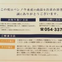 【株主優待(2021年3月権利確定)・配当(期末)】コロワイド(東1・7616) ~優待ポイント(1万円相当)~