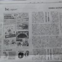 【大牟田ともだちや絵本美術館】完成間近!
