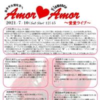 2021年7月10日(土)Amor♡Amor~愛愛ライブ~ありがとうございました