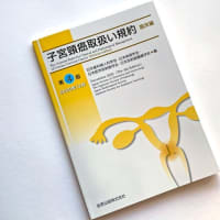 医学書デザイン『子宮頸癌取扱い規約』