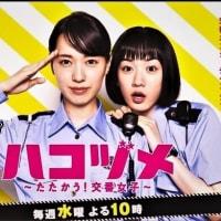 テレビ Vol.409 『ドラマ 「ハコヅメ ~たたかう!交番女子~」』