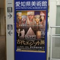 10/13 古代エジプト展 愛知県美術館