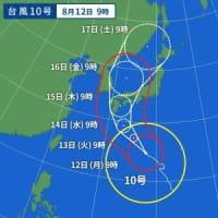 台風10号によるキャンセル等について