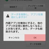 Androidに極めて深刻な脆弱性が発見される(当面の対策について)