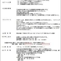 〔大会情報〕3x3日本選手権県予選[U18 & open](申込締切9/24)