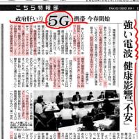 危険な5Gに突き進む日本:海外では安全性に疑問も