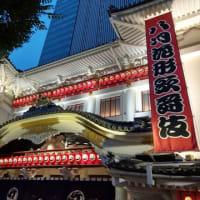 歌舞伎座8月公演に行ってきた!(第三部&第四部)