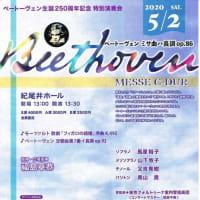 ベートーヴェン生誕250周年特別記念演奏会中止のお知らせ