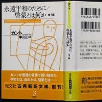 18世紀のドイツから21世紀の日本のみなさまへ 「自分の理性を使う勇気をもってください」イマヌエル・カント