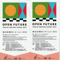 新規当選 東京モーターショーチケットペア/MAZDA