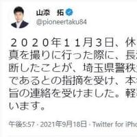 共産・山添拓参院議員が書類送検 鉄道写真撮影で線路横断 ツイッターに「軽率と反省」2021年9月19日 09時31分:東京新聞