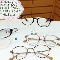 横浜 大口通商店街の糸川メガネのリモート映えするメガネあります。