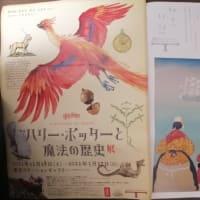 東京ステーションギャラリー☆「藤戸竹喜展」生きている木彫り?
