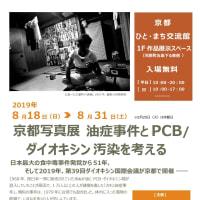 ダイオキシン京都写真展のお知らせとお願い