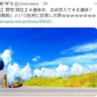 安倍内閣支持率45.0%(+1.8)ANN【コージーアップ 高橋洋一 4/24】【虎ノ門ニュース 北村晴男×ケント・ギルバート 4/23】【Front Japan 桜 4/23】