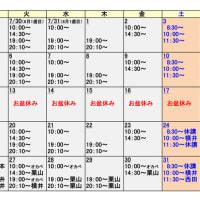 8月のスケジュール(代行決定)