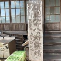 関東八十八か所 45番 山倉山 観福寺