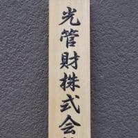 光管財千葉支店様の木彫看板