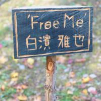 真鍋庭園にあった白濱雅也「FREE ME」