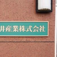 文京区千駄木の浅井産業株式会社様の銘板