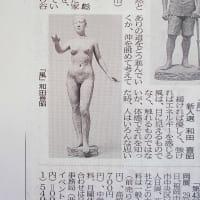 福岡市美術館 日展の感想!