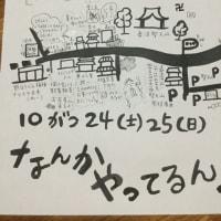 10/24(土)25(日)『なんかやってるん会』