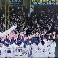 プレミア12、旧阪神タイガース無き侍ジャパン優勝!も世界一ではない!