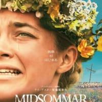 ミッドサマー/MIDSOMMAR