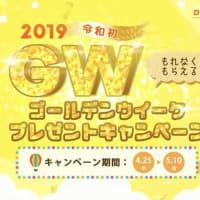 【朗報】Digiartyの人気DVD変換ソフトや多機能ビデオ処理ソフトが無料でゲットできる 「GWプレゼント・大キャンペーン」 が開催中!