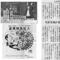 参院広島再選挙 自民に おきゅう据える/共産党地区委が宣伝・・・今日の赤旗記事