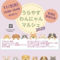 11月3日(祝火)浦安わんにゃんマルシェ  新浦安駅前公園 開催