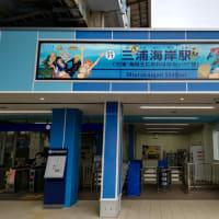 "No.4672  三浦""海賊王におれはなる!!!!""駅"