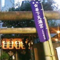 華下天満宮を訪ねる(香川の神社70-2)