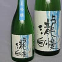 おすすめのお酒 限定酒「瀧自慢 夏吟醸」 📷家飲み08-05