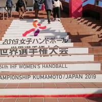 女子ハンドボール 世界選手権!