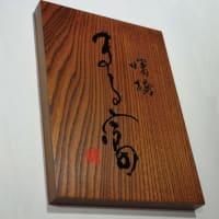 曙橋 まる富様の木彫看板